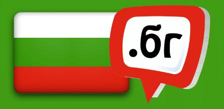 lancement des noms de domaine en .BG version IDN cyrillique
